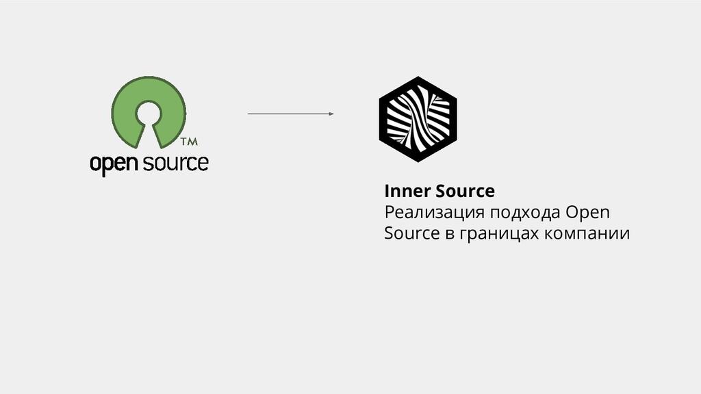 Inner Source Реализация подхода Open Source в г...