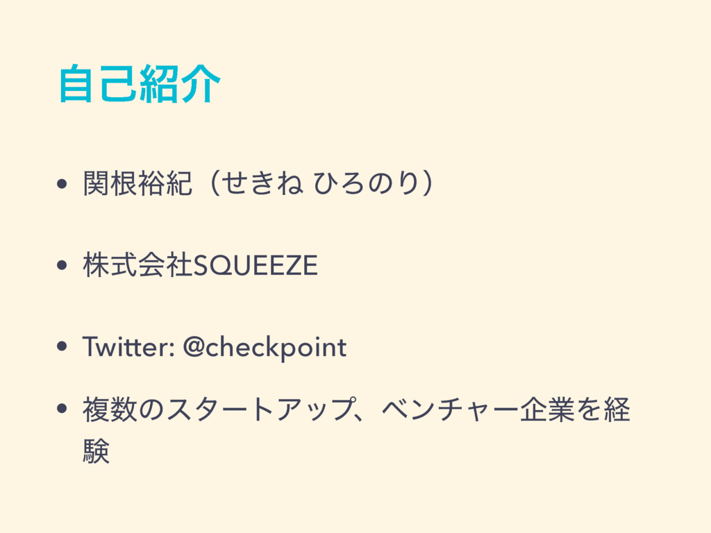 ࣗݾհ • ؔࠜ༟لʢ͖ͤͶ ͻΖͷΓʣ • גࣜձࣾSQUEEZE • Twitter: ...