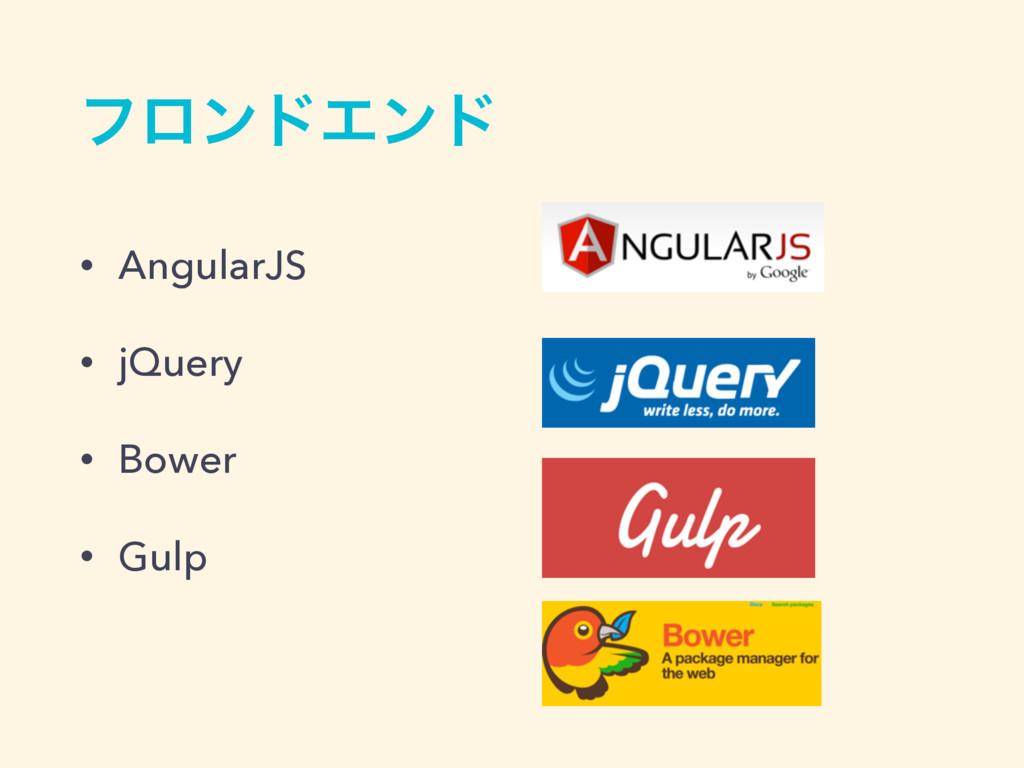 ϑϩϯυΤϯυ • AngularJS • jQuery • Bower • Gulp
