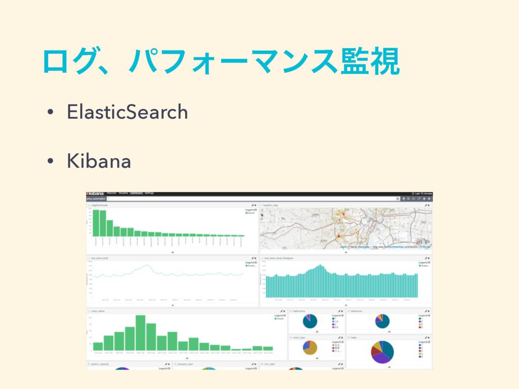 ϩάɺύϑΥʔϚϯεࢹ • ElasticSearch • Kibana