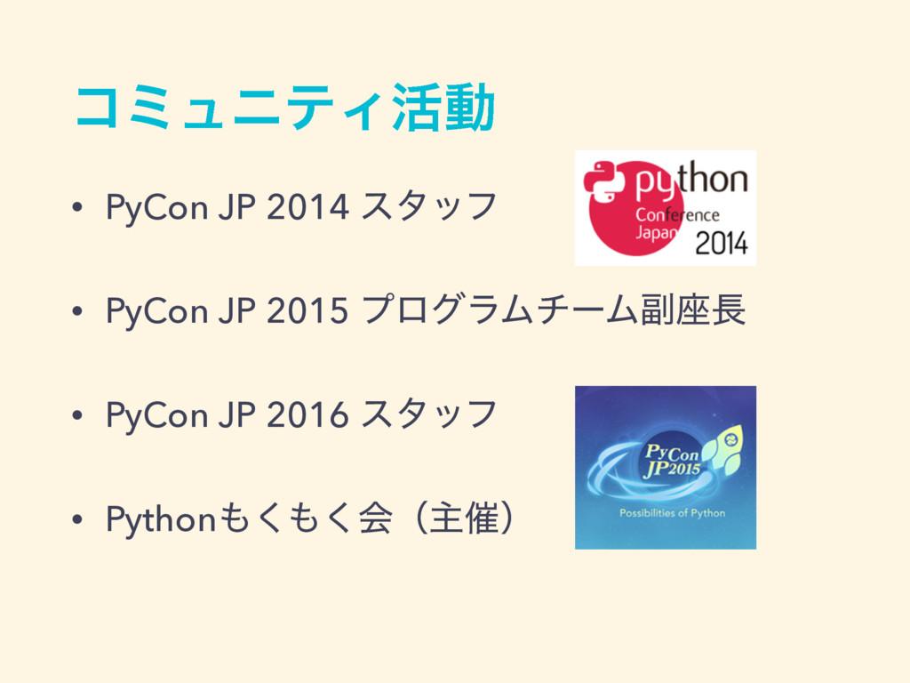 ίϛϡχςΟ׆ಈ • PyCon JP 2014 ελοϑ • PyCon JP 2015 ϓ...