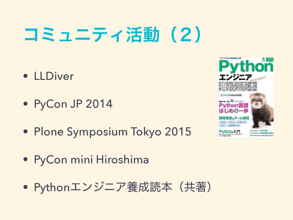 ίϛϡχςΟ׆ಈʢ̎ʣ • LLDiver • PyCon JP 2014 • Plone S...