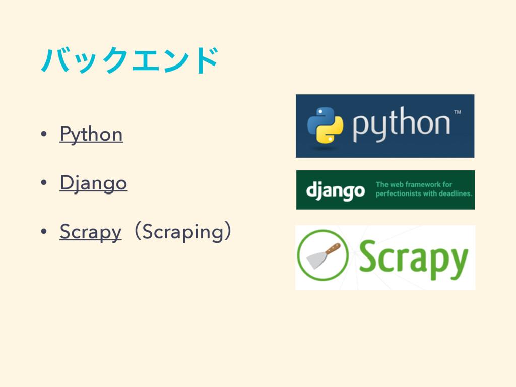 • Python • Django • ScrapyʢScrapingʣ όοΫΤϯυ