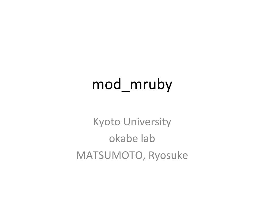 mod_mruby Kyoto University  okabe la...