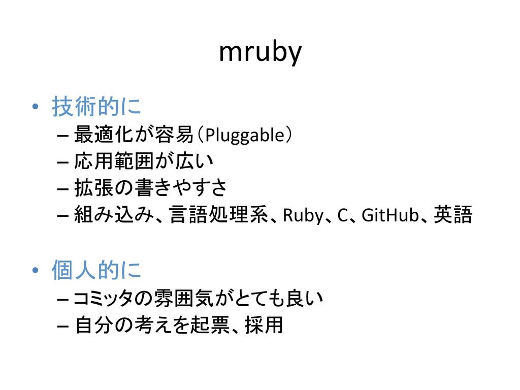 mruby • 技術的に  –最適化が容易(Pluggable)  –応...