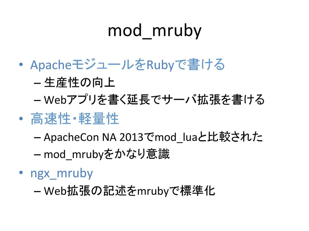mod_mruby • ApacheモジュールをRubyで書ける  –生産性の向...