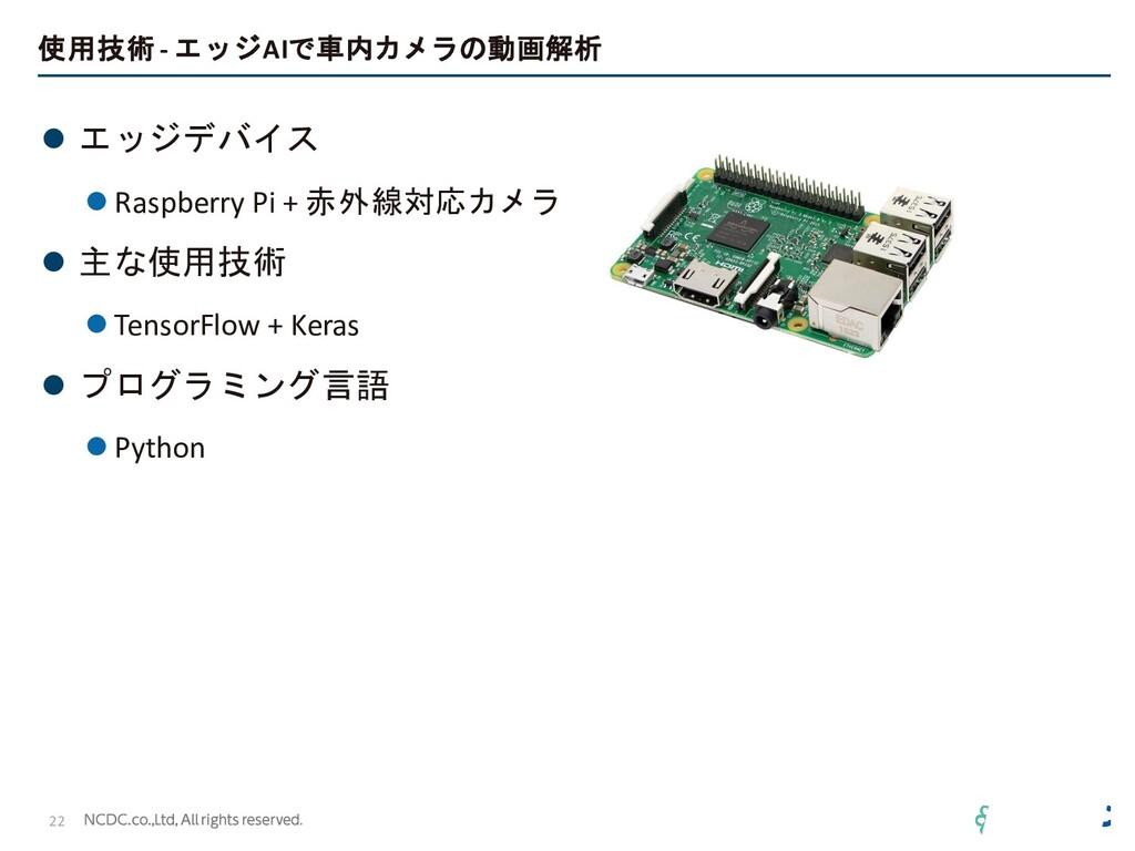 使用技術 - エッジAIで車内カメラの動画解析 ⚫ エッジデバイス ⚫ Raspberry P...