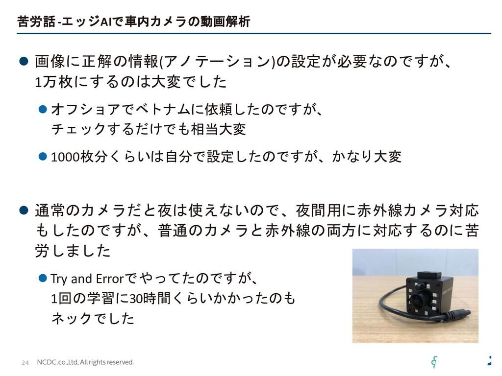 苦労話 -エッジAIで車内カメラの動画解析 ⚫ 画像に正解の情報(アノテーション)の設定が必要...