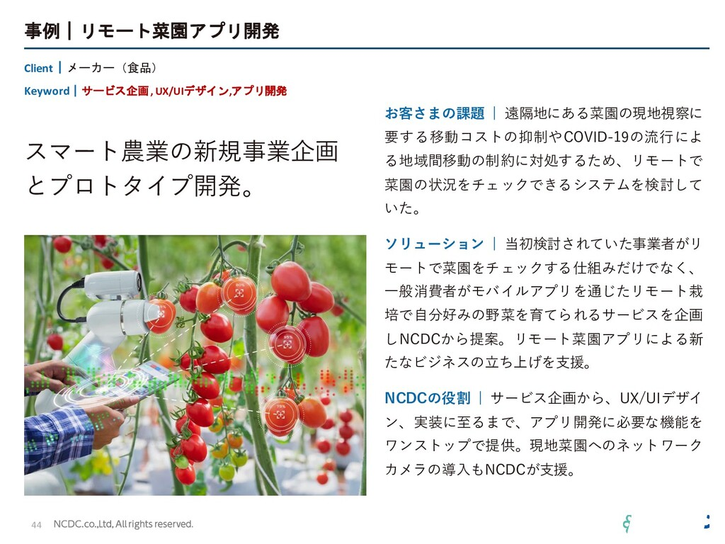 事例|リモート菜園アプリ開発 44 Client|メーカー(食品) Keyword|サービス企...