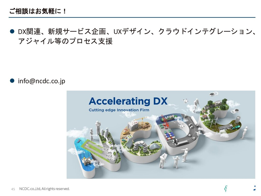 ご相談はお気軽に! ⚫ DX関連、新規サービス企画、UXデザイン、クラウドインテグレーション、...