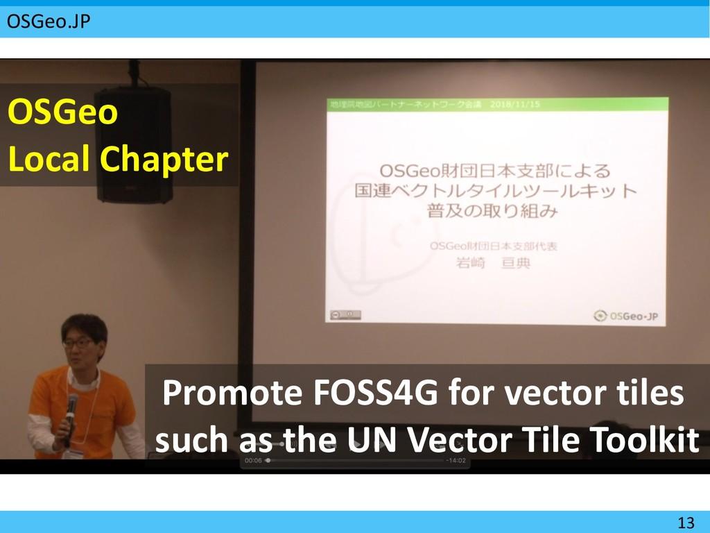 OSGeo.JP 13 Promote FOSS4G for vector tiles suc...