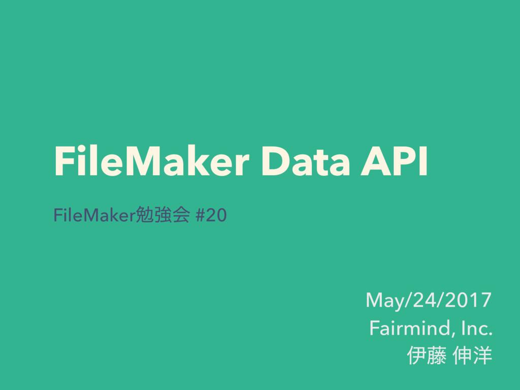 FileMaker Data API FileMakerษڧձ #20 May/24/2017...