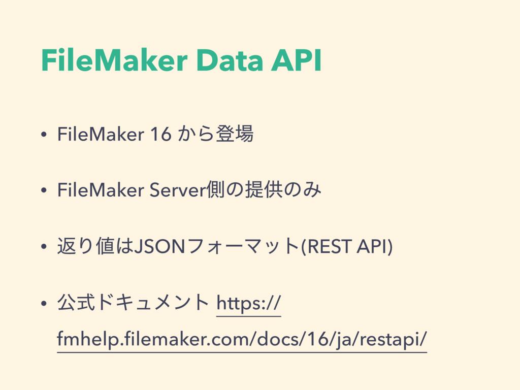 FileMaker Data API • FileMaker 16 ͔Βొ • FileMa...