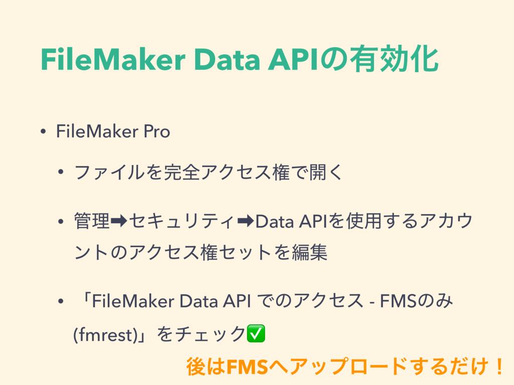 FileMaker Data APIͷ༗ޮԽ • FileMaker Pro • ϑΝΠϧΛ...