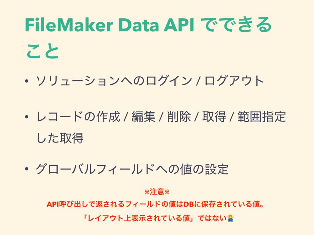 FileMaker Data API ͰͰ͖Δ ͜ͱ • ιϦϡʔγϣϯͷϩάΠϯ / ϩά...