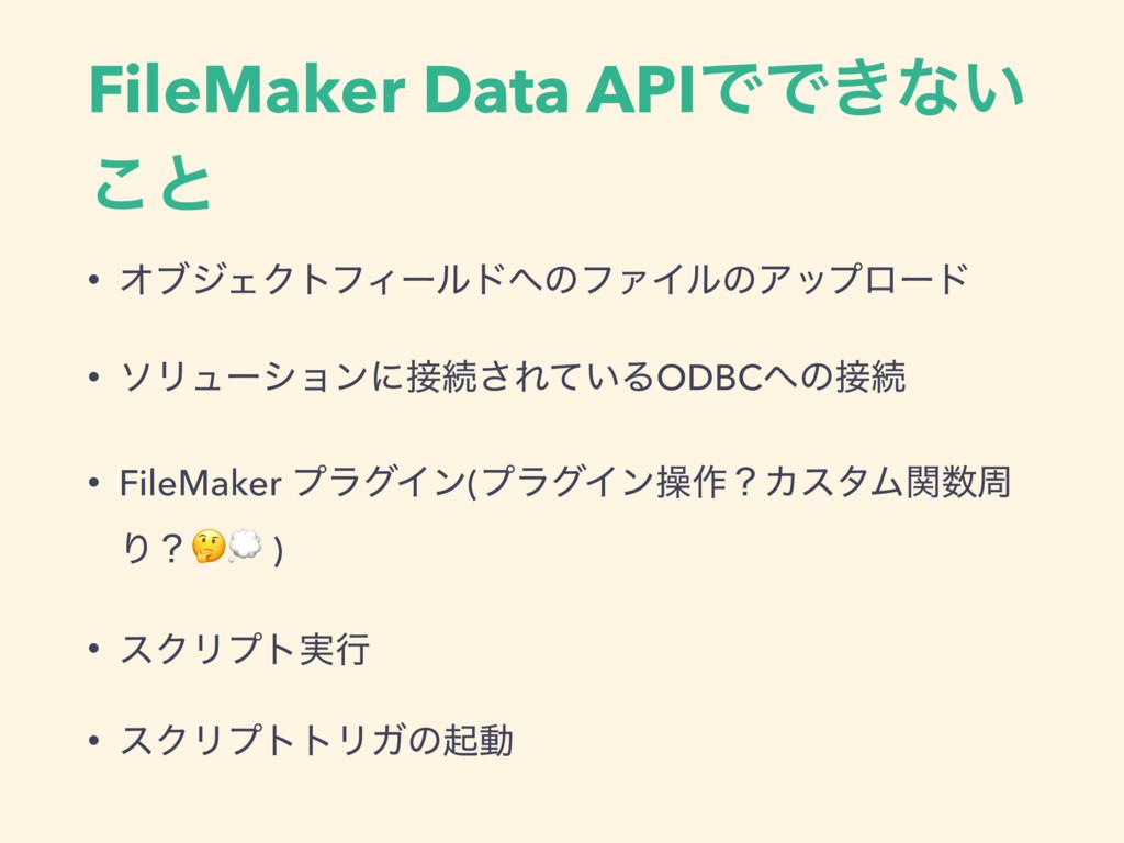 FileMaker Data APIͰͰ͖ͳ͍ ͜ͱ • ΦϒδΣΫτϑΟʔϧυͷϑΝΠϧͷ...