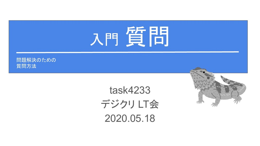 入門 質問 task4233 デジクリ LT会 2020.05.18 問題解決のための 質問方法