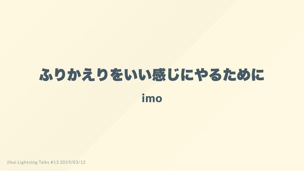 ふりかえりをいい感じにやるために imo Jikai Lightning Talks #13 ...