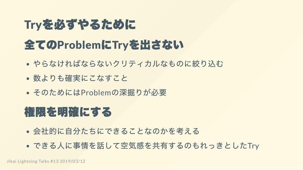 Try を必ずやるために 全てのProblem にTry を出さない やらなければならないクリ...