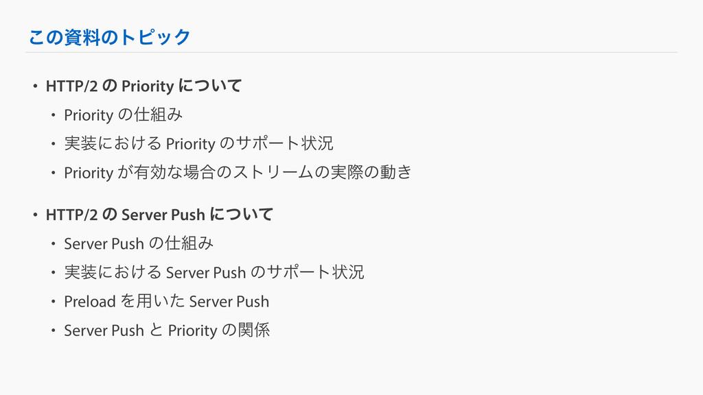 ͜ͷྉͷτϐοΫ • HTTP/2 ͷ Priority ʹ͍ͭͯ • Priority ͷ...