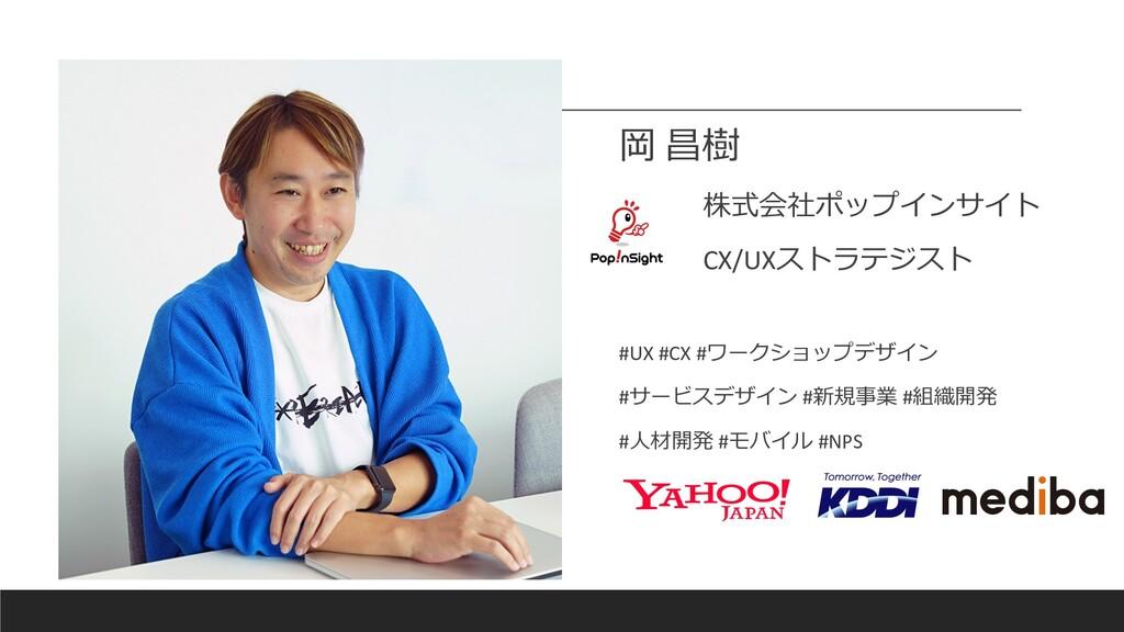 岡 昌樹 株式会社ポップインサイト CX/UXストラテジスト #UX #CX #ワークショップ...