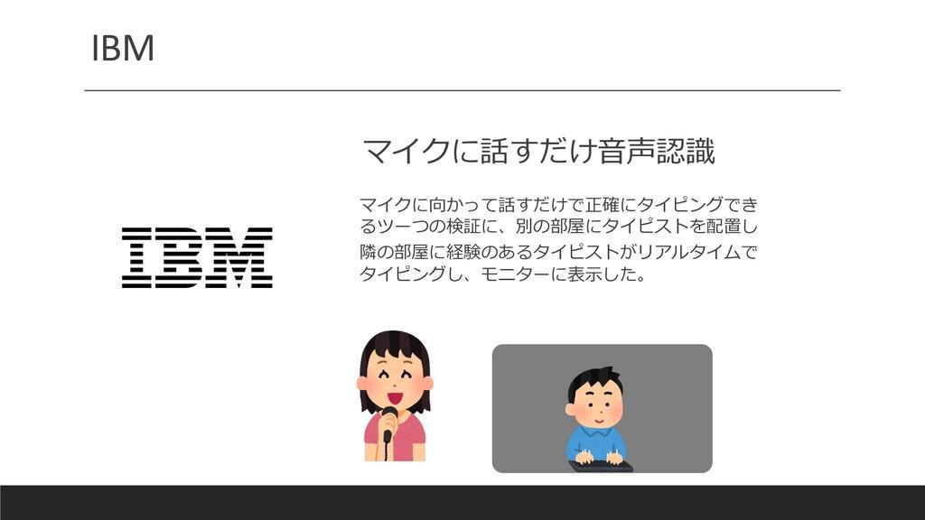 IBM マイクに話すだけ⾳声認識 マイクに向かって話すだけで正確にタイピングでき るツーつの検...