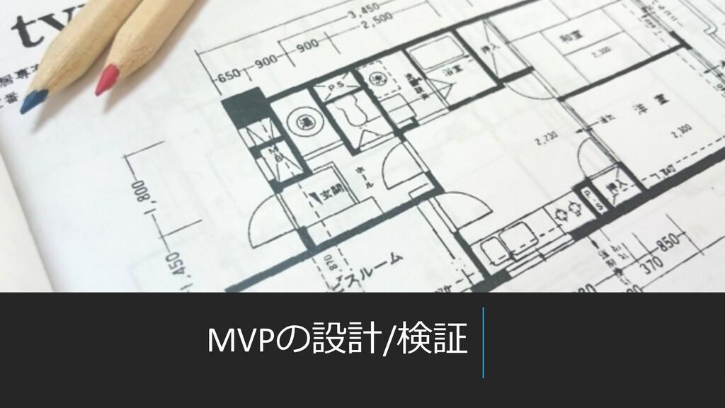 MVPの設計/検証
