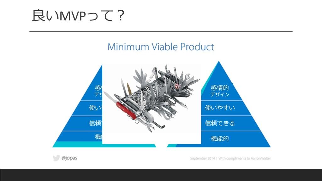 良いMVPって︖ 機能的 信頼できる 使いやすい 感情的 デザイン 機能的 信頼できる 使いや...