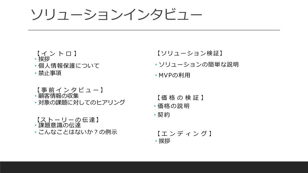 ソリューションインタビュー 【 イ ン ト ロ 】  挨拶  個⼈情報保護について  禁...