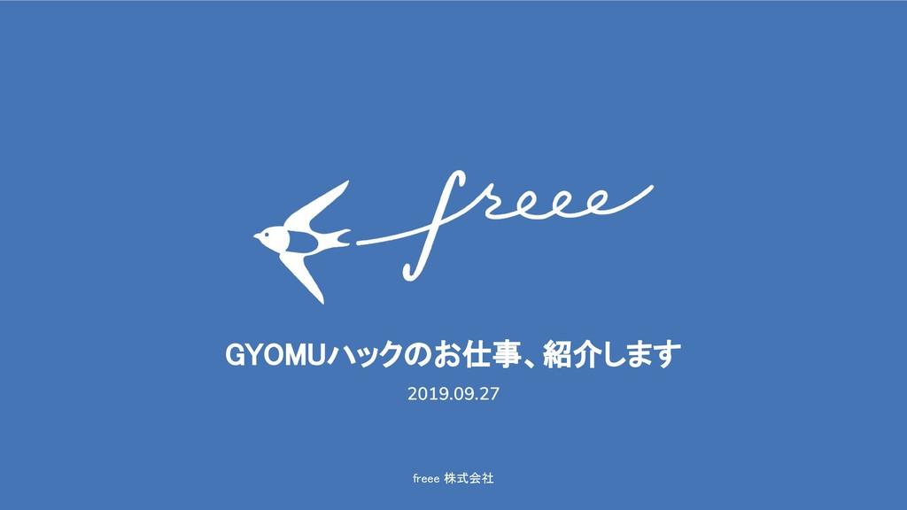 freee 株式会社 GYOMUハックのお仕事、紹介します 2019.09.27