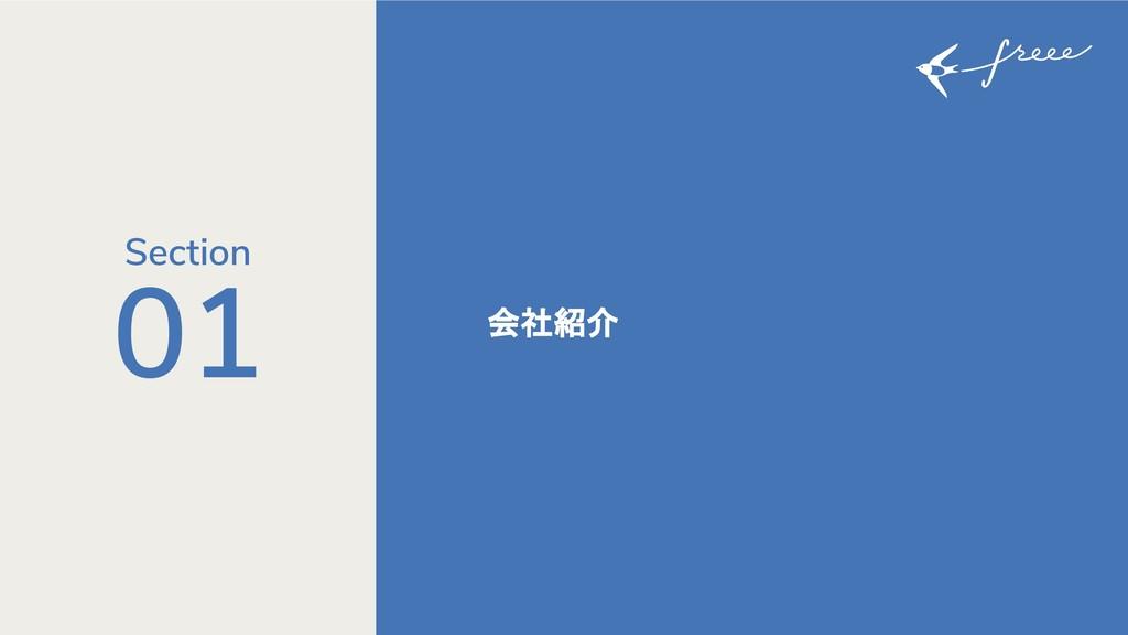 01 会社紹介 Section