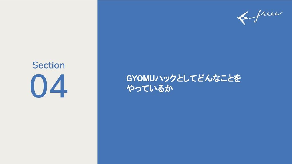 04 GYOMUハックとしてどんなことを やっているか Section