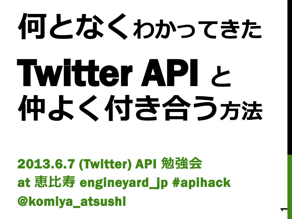 何となくわかってきた Twitter API と 仲よく付き合う方法 2013.6.7 (Tw...