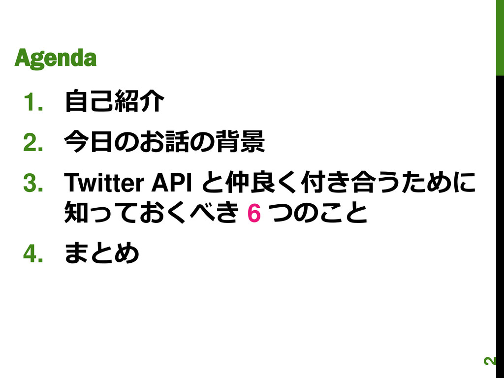 Agenda 1. 自己紹介 2. 今日のお話の背景 3. Twitter API と仲良く付...