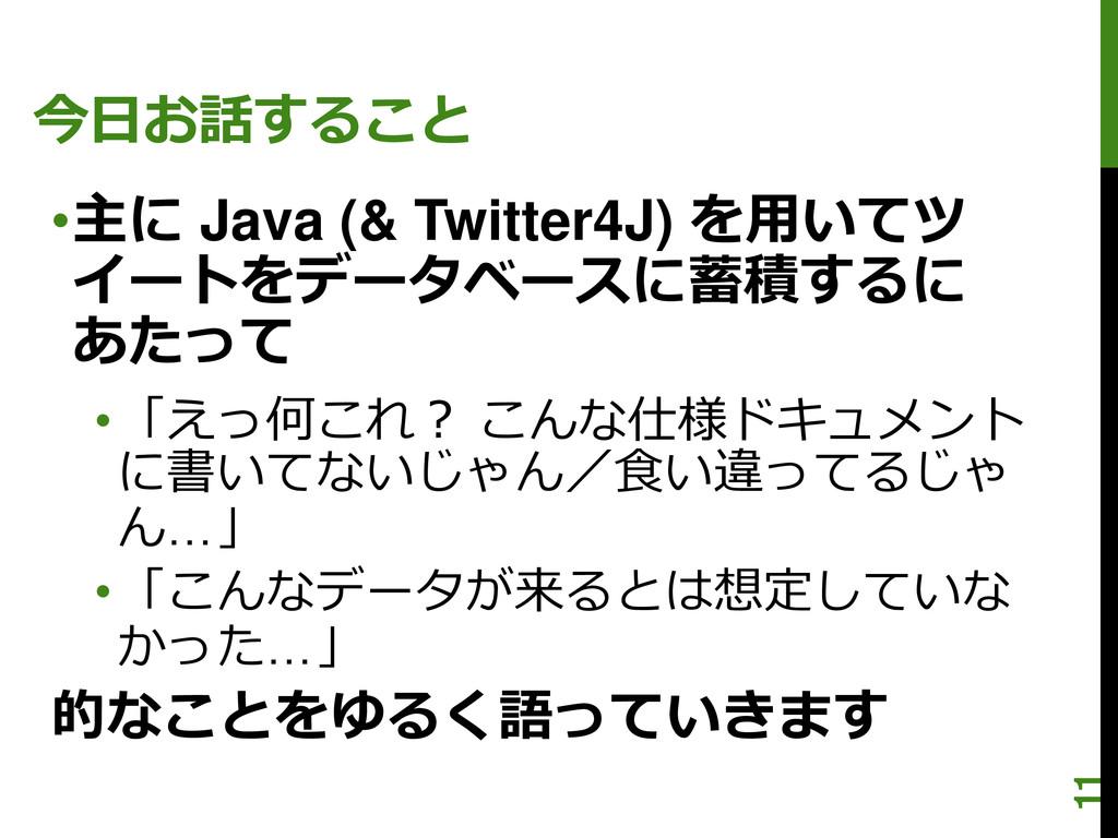 今日お話すること •主に Java (& Twitter4J) を用いてツ イートをデータベー...