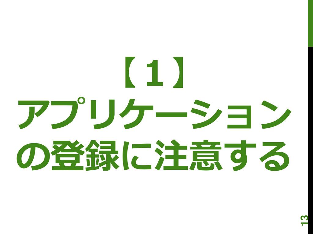 【1】 アプリケーション の登録に注意する 13