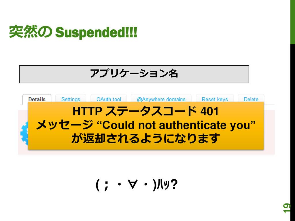 突然の Suspended!!! アプリケーション名 アカウント名 アプリケーション名 (;・...