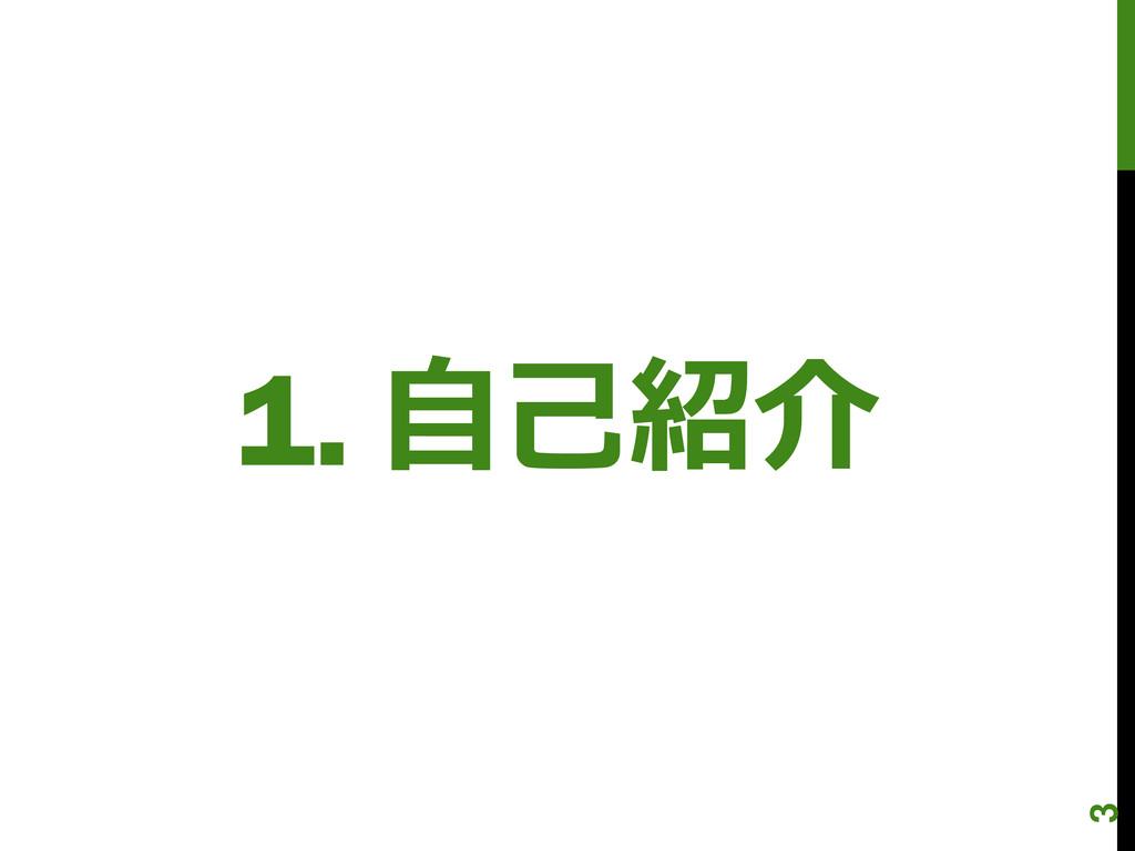 1. 自己紹介 3