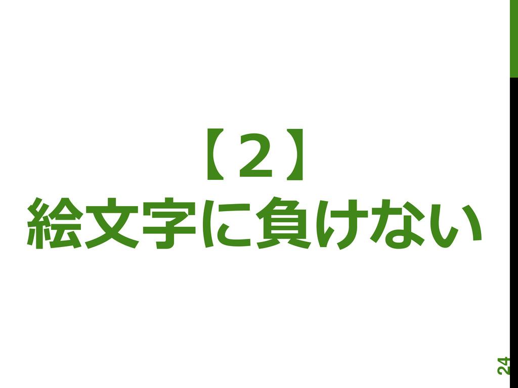 【2】 絵文字に負けない 24