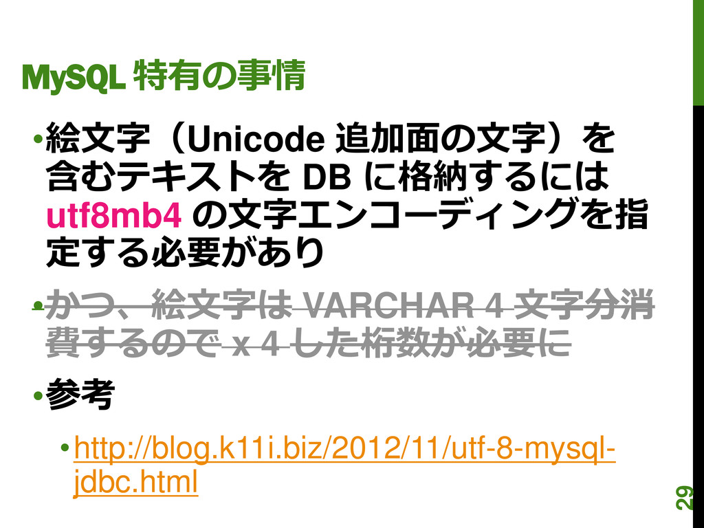 MySQL 特有の事情 •絵文字(Unicode 追加面の文字)を 含むテキストを DB に格...