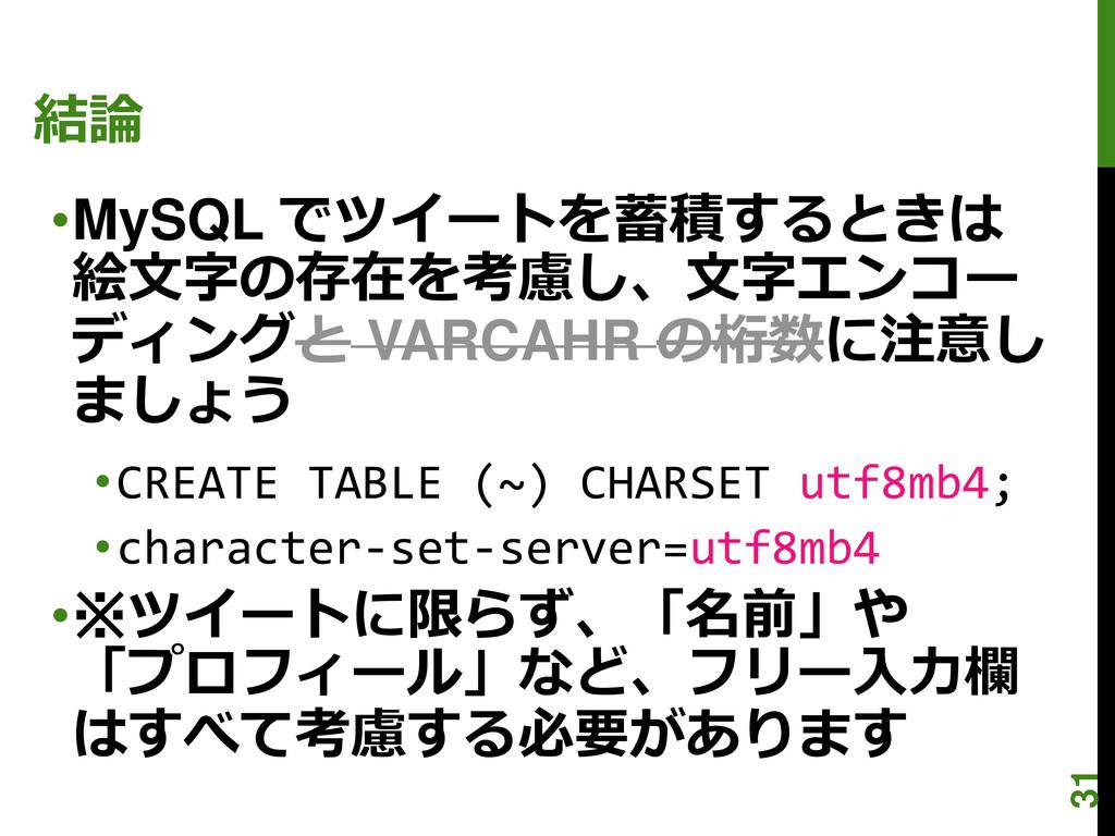 結論 •MySQL でツイートを蓄積するときは 絵文字の存在を考慮し、文字エンコー ディングと...