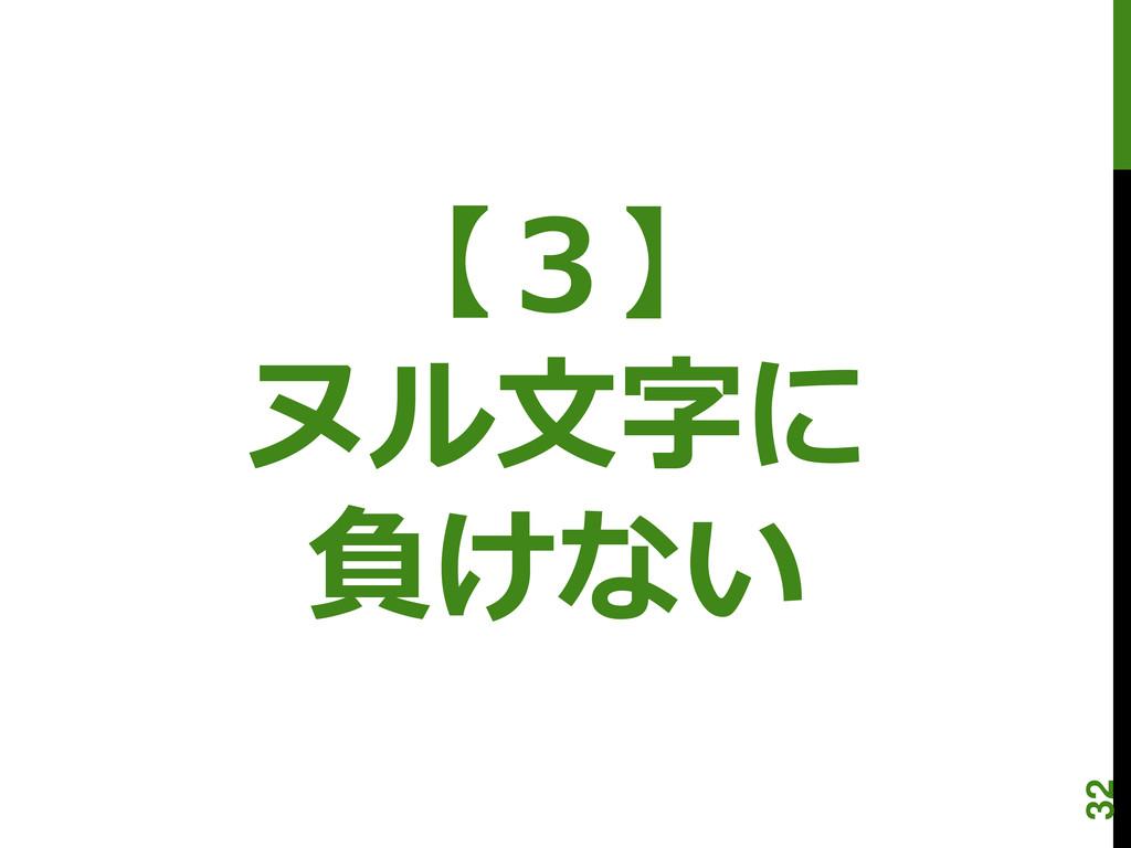 【3】 ヌル文字に 負けない 32