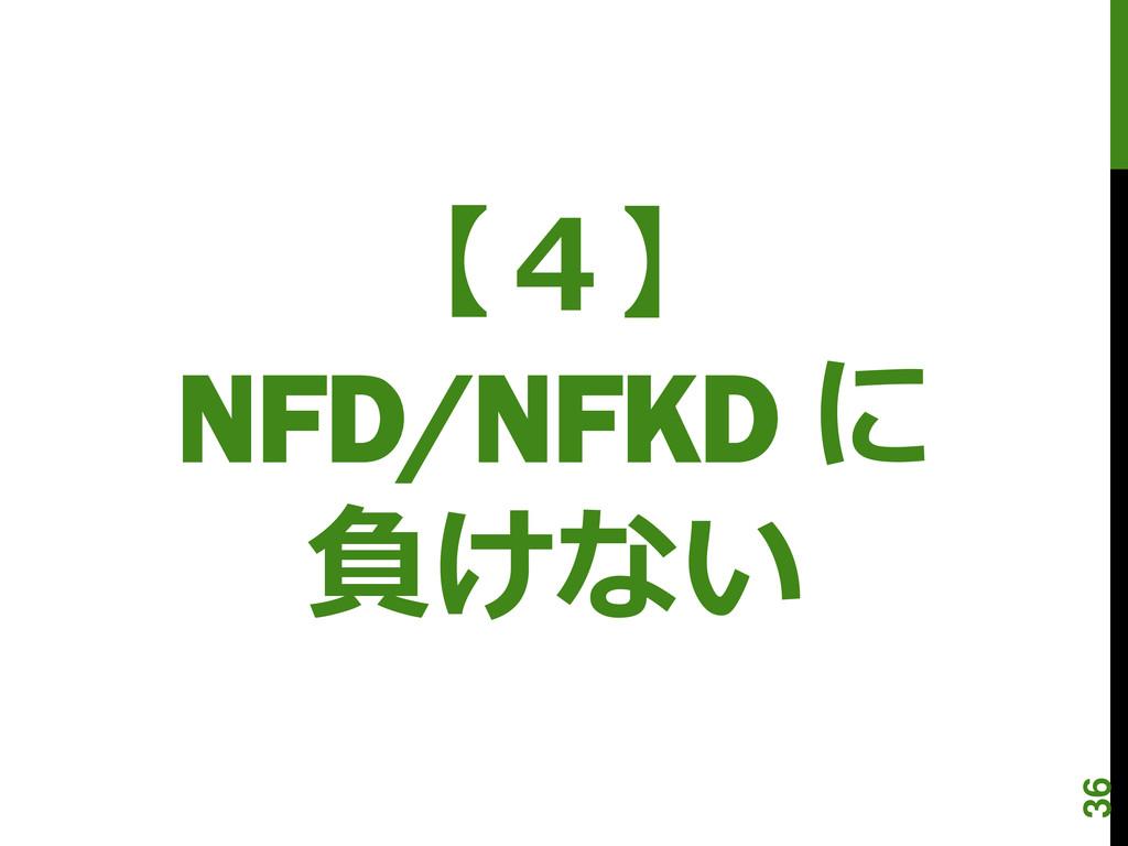 【4】 NFD/NFKD に 負けない 36
