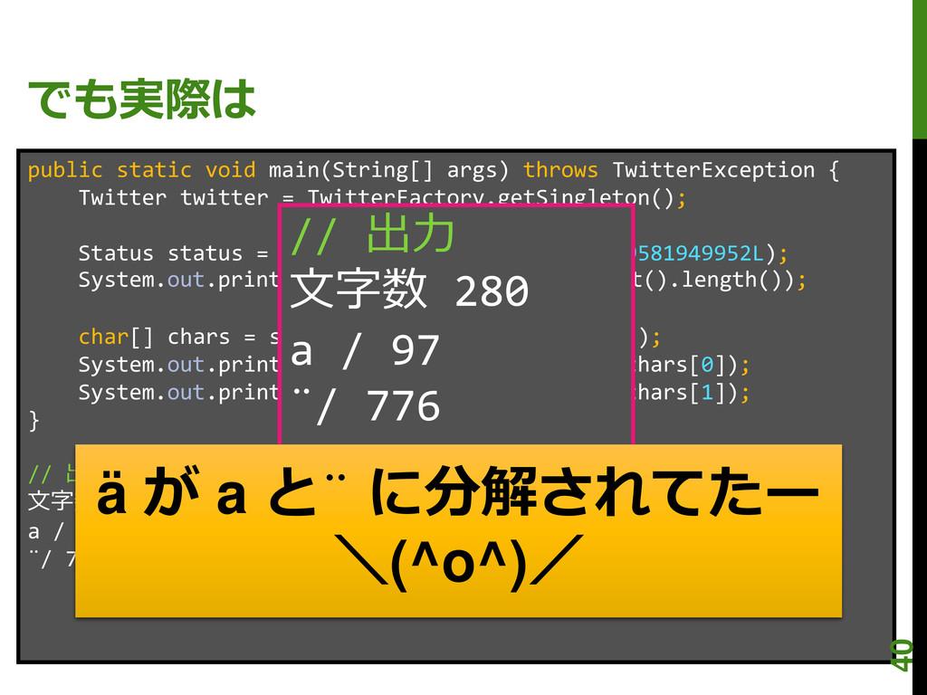 でも実際は public static void main(String[] args) th...