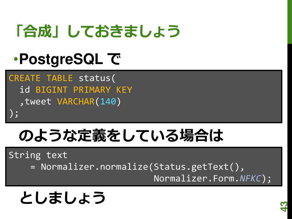 「合成」しておきましょう •PostgreSQL で のような定義をしている場合は としましょ...
