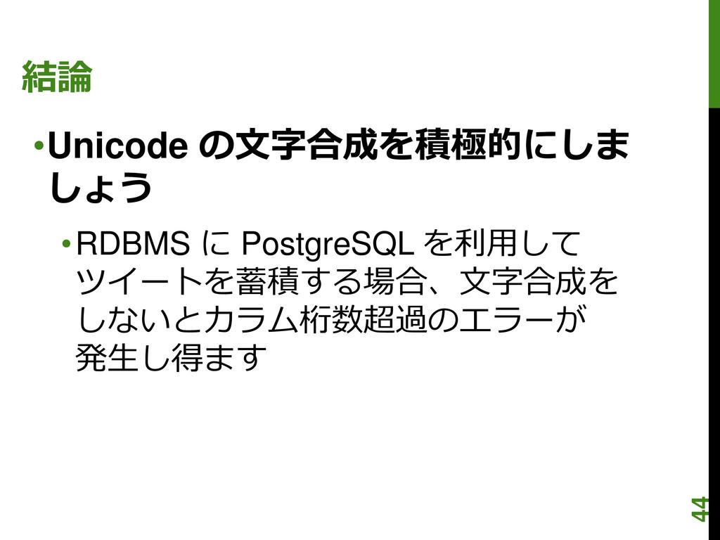 結論 •Unicode の文字合成を積極的にしま しょう •RDBMS に PostgreSQ...