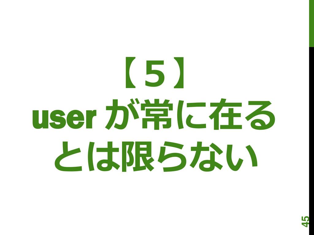 【5】 user が常に在る とは限らない 45