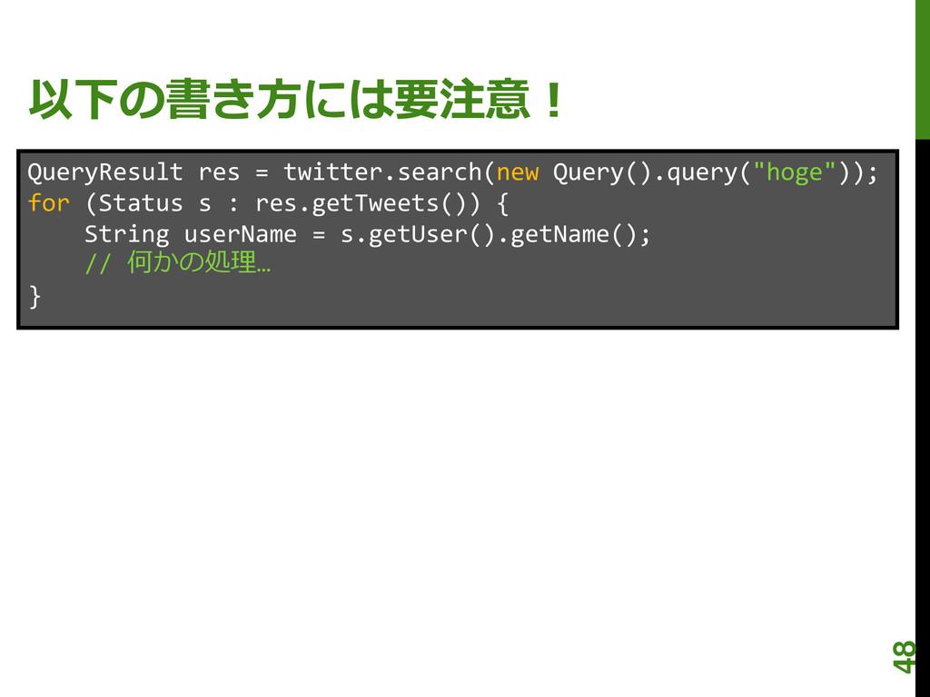 以下の書き方には要注意! QueryResult res = twitter.search(n...