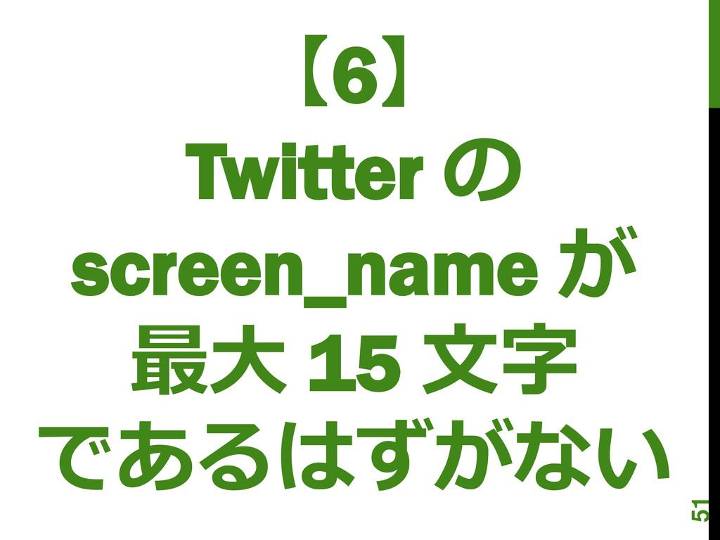 【6】 Twitter の screen_name が 最大 15 文字 であるはずがない 51