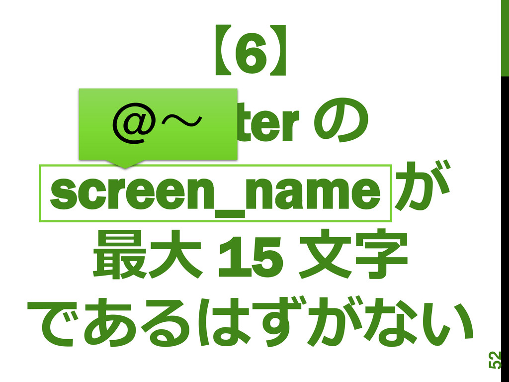 【6】 Twitter の screen_name が 最大 15 文字 であるはずがない @...